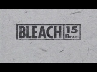 Bleach / ���� (15 �����) ������� Kvait