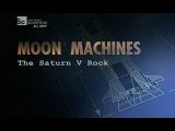 Лунные машины. Ракета Сатурн-5